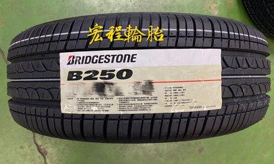 【宏程輪胎】 BIDGESTONE 普利司通 B250  185/65-15 88H