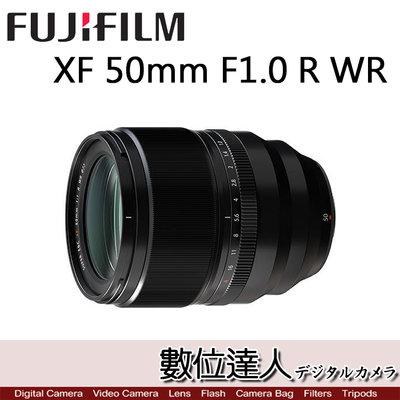 【數位達人】公司貨 富士Fuji  XF 50mm F1.0 R WR / f1 自動對焦 超大光圈
