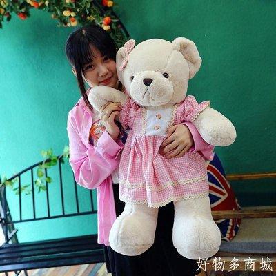 好物多商城 超萌抱抱熊熊布娃娃女孩韓國生日禮物可愛睡覺抱懶人大熊毛絨玩具