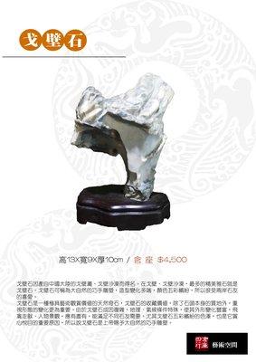 (三義店)【四行一藝術空間 】原石擺件‧戈壁石  高13X寬9X厚10CM / 含底座  售價 $4,500