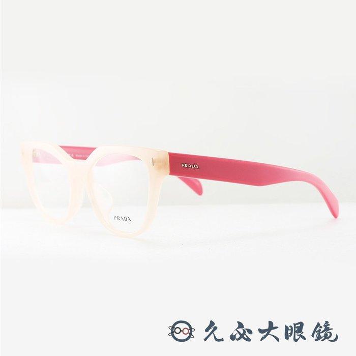 【久必大眼鏡】Prada 鏡框 VPR21SF UEW-1O1 (粉) 街頭甜美 原廠公司貨