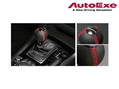 AUTOEXE Shift Knob 自排 排檔頭 球型 車紅線 Mazda 3 馬自達 3 BM 15+ 專用
