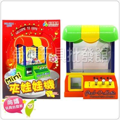 彩虹 抓娃娃機*侖媽玩具批發館*#M9037  夾糖果機 兒童玩具 桌上型夾娃娃機 居家型 娃娃機