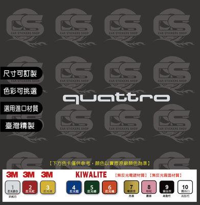 ﹝CS車貼小舖﹞ Audi quattro 字體 貼紙(30cm)