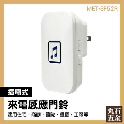 分體式感應器 無線迎賓感應門鈴 來客報知器 長距離分離式 MET-SF52R 警報器 52種鈴聲可選