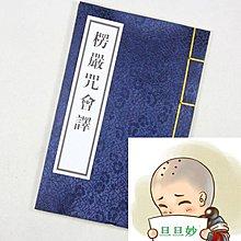 佛經典 楞嚴咒會譯 金陵刻經處線裝書佛經書