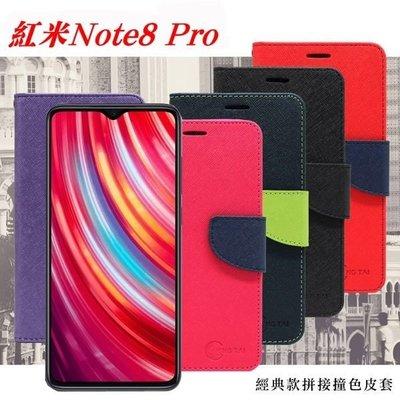 【愛瘋潮】MIUI 紅米Note8 Pro 經典書本雙色磁釦側翻可站立皮套 手機殼 側掀皮套