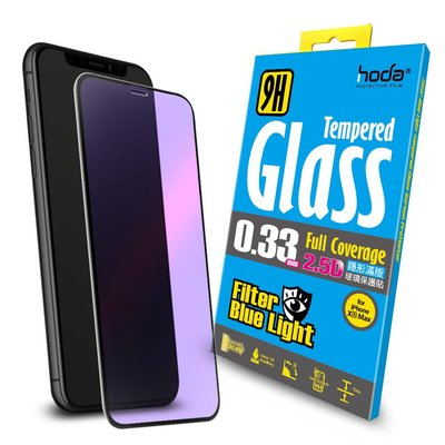 【藍宇3C】HODA IPhone Xs Max 6.5吋 2.5D隱形滿版抗藍光9H鋼化玻璃保護貼
