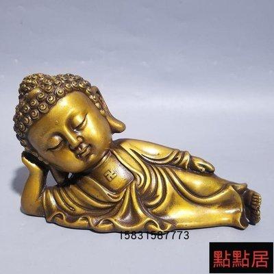 【點點居】純銅釋迦牟尼佛像 睡佛 銅臥佛 如來佛祖釋迦摩尼居家供奉DDJ1839