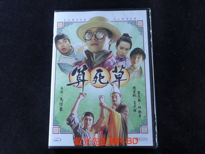 [DVD] - 整人狀元 ( 算死草 ) Lawyer Lawyer