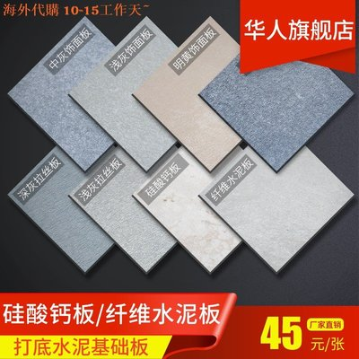 板裝飾板水泥壓力板混水泥板打底基板硅酸鈣凝土纖維板美巖愛特板