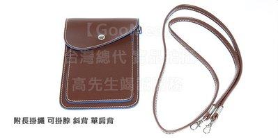 【GooMea】3免運MOTO 摩托羅拉 G6 Plus 5.9吋 雙層斜背 掛脖掛頸皮套 手機套 咖啡 手機袋 保護套