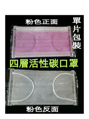 """📣四層""""粉色""""活性碳口罩📣🌲50入149元🌲單片包裝活性碳""""工業""""彩色""""成人~台灣出貨~非醫療口罩"""