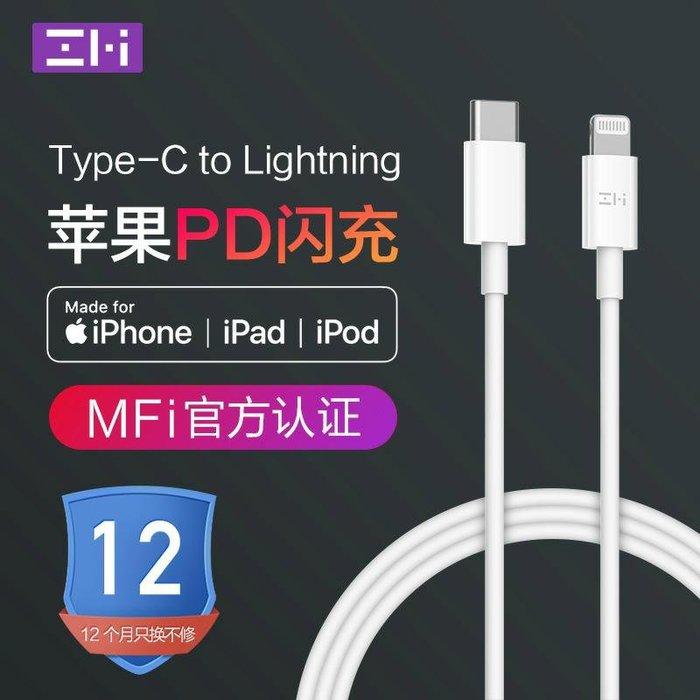 當天發貨 ZMI紫米C94蘋果MFi認證 PD 18W 快充線TypeC to Lightning數據線XS MAX