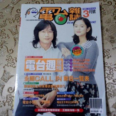 買[PC Home]送[電台雜誌 1995 .03月號]
