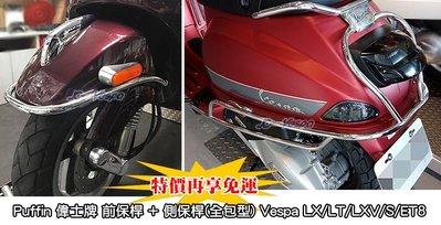 【嘉晟偉士】Puffin 偉士牌 前保桿+肚邊側保桿(全包型) 電鍍色 Vespa LX/LT/LXV/S/ET8通用