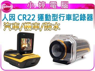 【小婷電腦*紀錄器】全新 人因科技 CR22 i-Sport2 汽機車全功能行車記錄器 1080P 140度 含稅