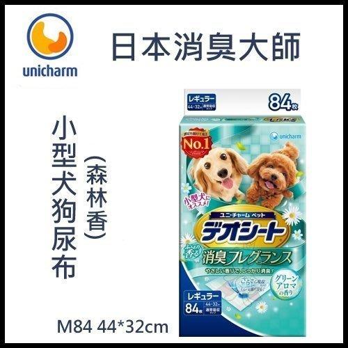 日本Unicharm消臭大師【小型犬狗尿布M84 44*32cm森林香】日本產(原)