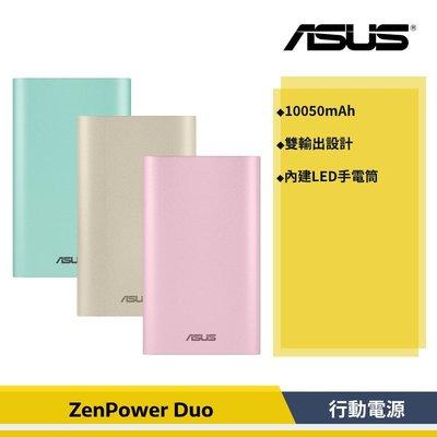 【公司原廠貨】華碩 ASUS ZenPower Duo 3.75V/10050mAh 行動電源 隨身充 充電寶