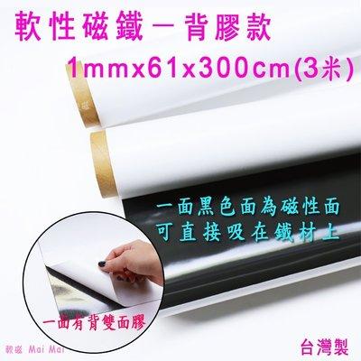軟磁Mai Mai 軟性磁鐵-背膠 1mm x 61 cm x 3米 短米數 (台灣製 現貨中)