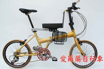 【愛爾蘭自行車】安全兒童椅 安裝後 變親子車 長方型 軟墊 折疊車 登山車 淑女車 前後都可以安裝 IRLAND