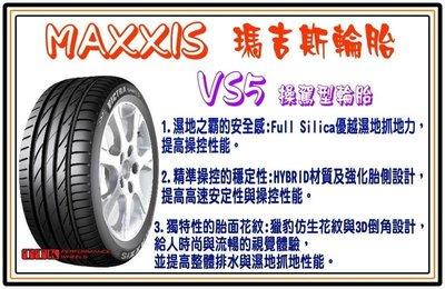 【田中輪胎舘】MAXXIS 瑪吉斯 VS5 235/40-18 高階性能胎款