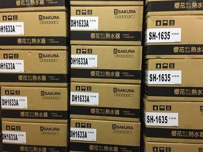 【揪愛呷己裝】櫻花最新四季溫DH-1631C/DH-1635C數位恆溫強制排氣瓦斯熱水器 高雄 宅配無安裝 原廠保固一年