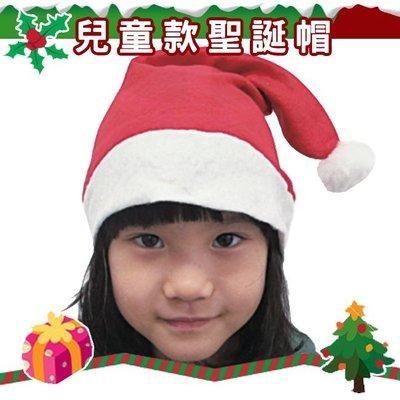 聖誕節 聖誕帽 (兒童款小號) 聖誕不織布帽子 聖誕節帽子 耶誕帽 聖誕老人帽子【M11000703】塔克玩具