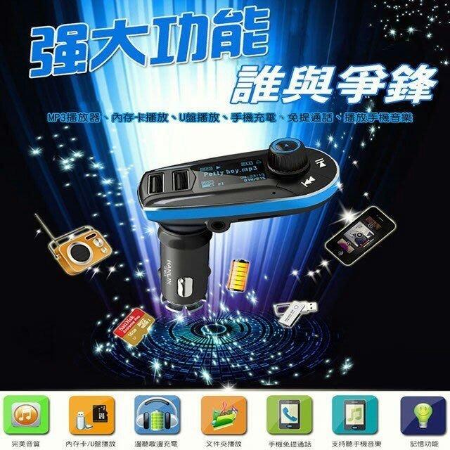 【HANLIN】CFM66(最強FM發射器車用MP3/雙USB充電/插卡/AUX/斷點記憶)