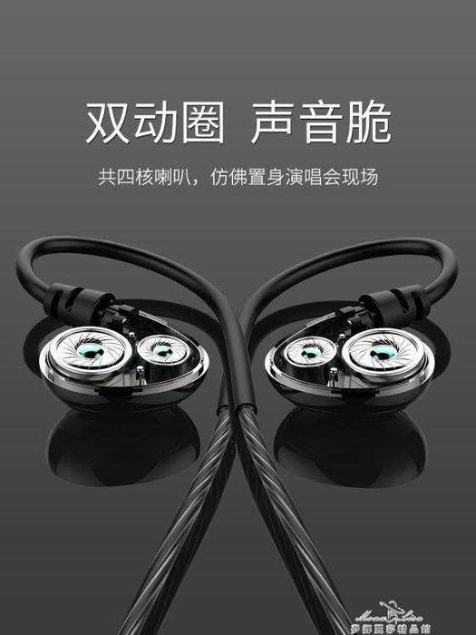 「免運」FMJ Z4四核雙動圈耳機掛耳式入耳式重低音炮高音質有線帶麥線控手機通用 『菲菲時尚館』