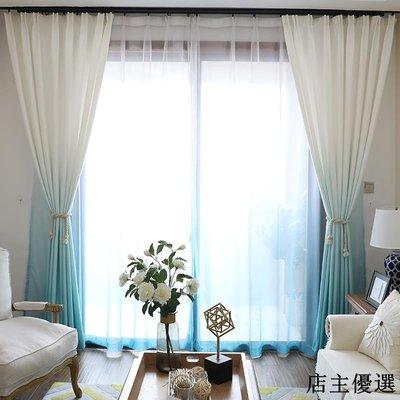 窗簾 客製窗簾 遮光窗簾布 客廳窗簾 簡歐風格漸變色窗簾窗紗半遮光布藝客廳臥室書房客製窗簾成品 折扣下殺