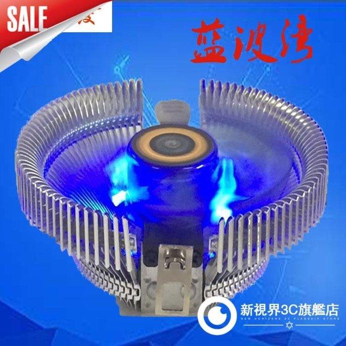 藍光cpu風扇/電腦散熱器/多平臺/amd intel 通用 靜音低耗