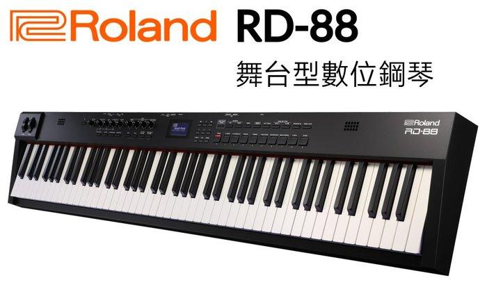 ♪♪學友樂器音響♪♪ Roland RD-88 舞台型數位鋼琴 舞台鋼琴 電鋼琴 88鍵