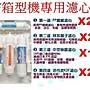 [源灃淨水]高級UF箱型機生飲級淨水器專用濾...