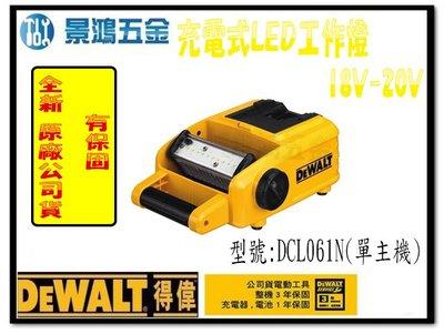 宜昌(景鴻) 公司貨 得偉 DEWALT 20V鋰電1500流明插/充電式LED工作燈 DCL061N 單主機 含稅價