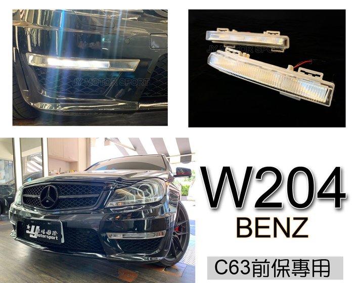 》傑暘國際車身部品《全新 BENZ W204 12 13 14 小改款 C63 前保桿專用 日行燈 1組2邊