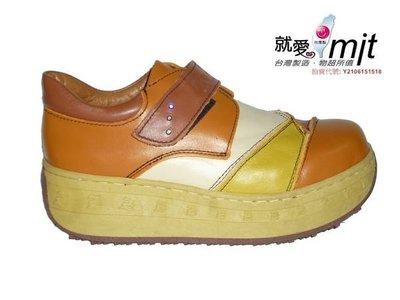 氣墊鞋 Zobr路豹牛皮氣墊休閒鞋 NO:1237顏色:柑彩色 底台跟高4.5公分 免運費