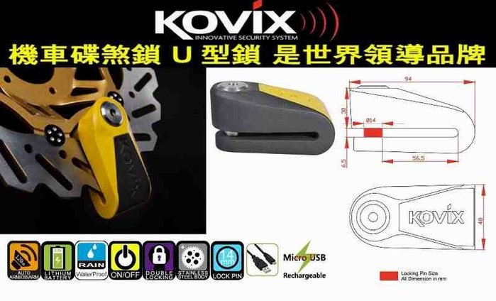 送原廠收納袋+提醒繩 KOVIX KNL15 彩色版 德國鎖心 警報碟煞鎖/重機族最愛/14mm鎖心機車鎖/大鎖Q3