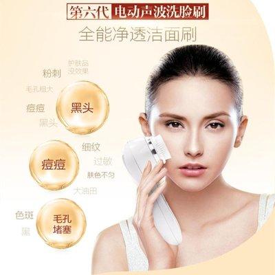 潔面儀洗臉神器充電式電動美容儀器毛孔清潔器洗面機