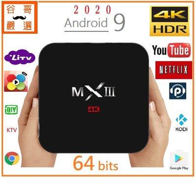 雙證免越獄 最新八核4K安卓9 64位HDR 雙頻5G WiFi飆速MXIII 智慧網路電視盒 取代第四台 直播 機上盒