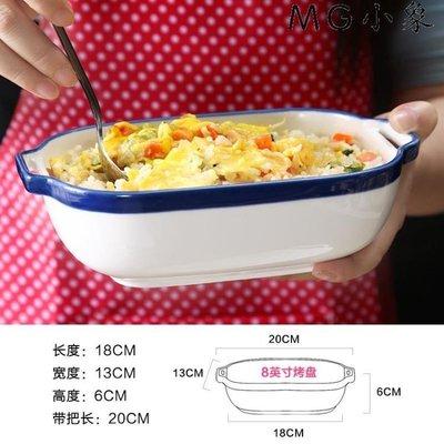 碟子  烤盤陶瓷焗飯盤水果長方形餐具盤子