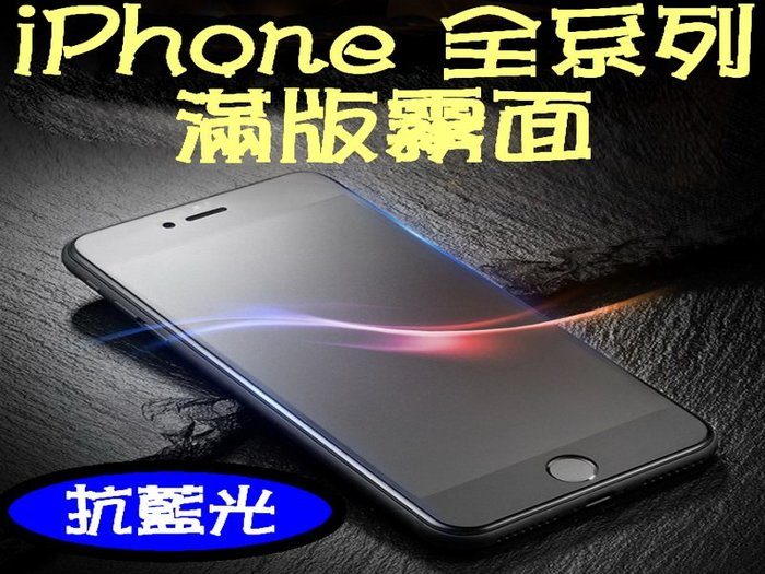 9H鋼化玻璃貼 滿板霧面抗藍光 iPhoneXS MAX XR iPhone6 iPhone7 iPhone8