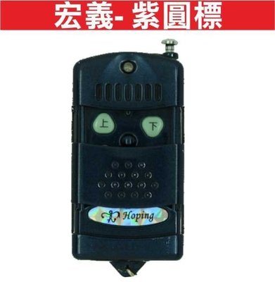 遙控器達人宏義- 紫圓標 內貼紫圓標 快速捲門 電動門遙控器 鐵門遙控器 鐵捲門遙控器
