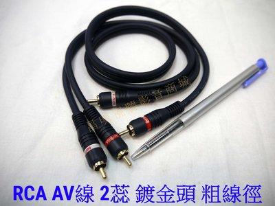 【昌明視聽】AV線 梅花頭 RCA 2蕊 鍍金頭 粗線徑 聲音隔離訊號線 長度3 英尺 2條 合併運費