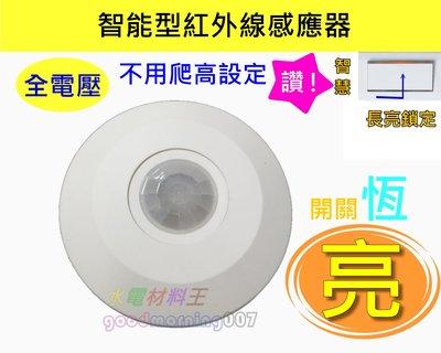 ☆水電材料王☆ 智能型 感應器 可開關 恆亮 不需爬高設定 紅外線 長亮鎖定 可調日夜