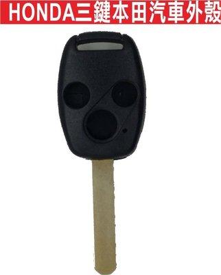 遙控器達人 HONDA三鍵本田汽車外殼 FIT CR-V CIVIC8 ACCORD 本田汽車晶片鑰匙外殼斷裂更換 台中市