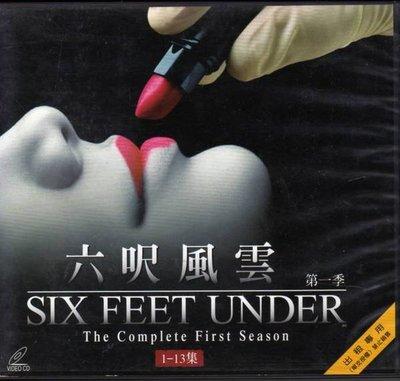 菁晶VCD~ 歐美影集 六呎風雲  第一季  (13VCD) -二手正版VCD(託售)