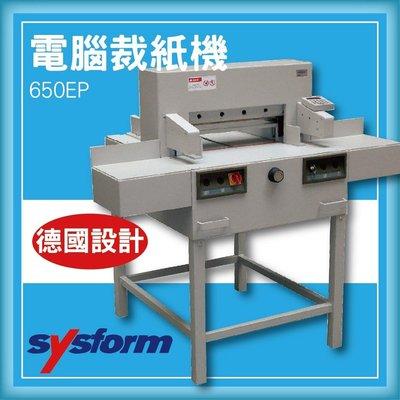 專業級事務機器-SYSFORM 650EP 電腦裁紙機[裁紙機/截紙機/裁刀/包裝紙機/適用金融產業/各式行業]
