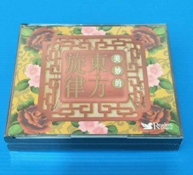 美妙的東方旋律 5CD 經典歌曲 不了情 橄欖樹 東方之珠 吻別 讓我歡喜讓我憂