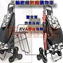 360度爬樓梯(附椅)三輪購物車/置物車/買菜車/菜籃車/易拆洗/可摺疊單組出清價/799元免運